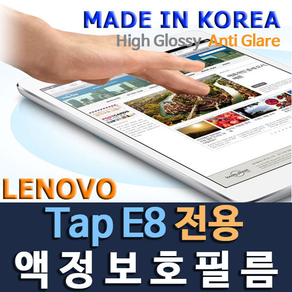 LENOVO TAB E8 ZA3W0039KR 전용 태블릿 액정보호필름 상품이미지