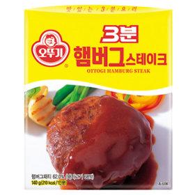 오뚜기 3분 햄버거스테이크 140G /3분카레 3분짜