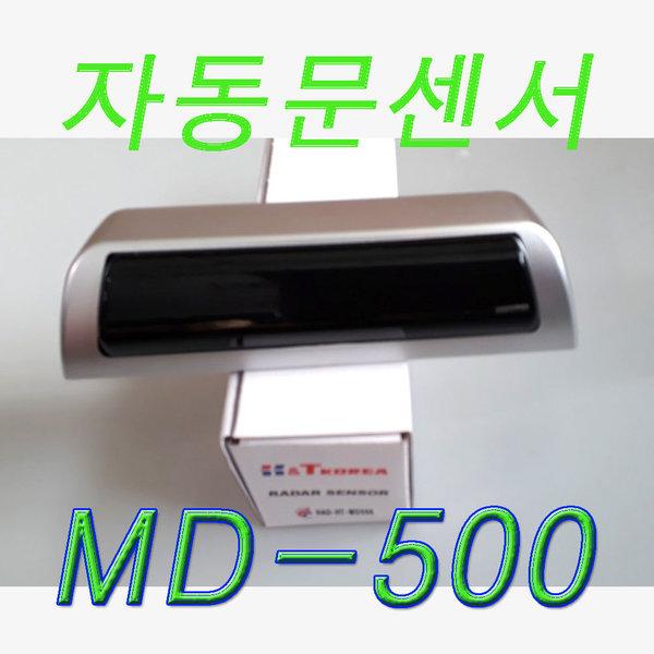 센서라인 자동문센서GL-M1MD500/ MD500 상품이미지