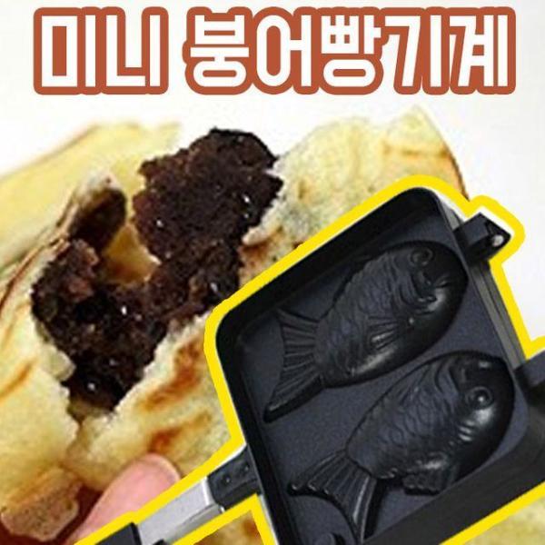 가정용 붕어빵 기계 틀 팬 반죽 재료 만들기 간식 상품이미지