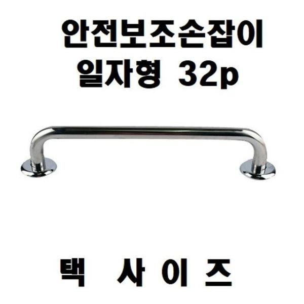손잡이(일자형 안전보조손잡이 32Pai)1200mm 상품이미지