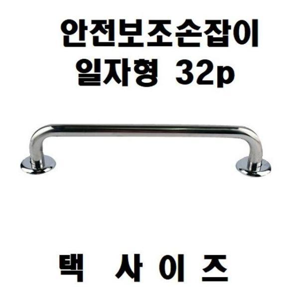손잡이(일자형 안전보조손잡이 32Pai)500mm 상품이미지