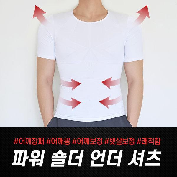 파워숄더 언더셔츠/어깨깡패/어깨넓어보이는옷/이너핏 상품이미지