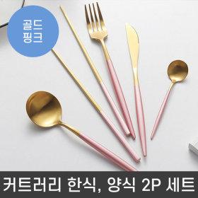 Pink/Spoons/Chopsticks