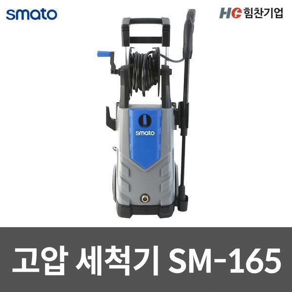 고압세척기 SM-165 고압분무기 가정용 세차용 청소용 상품이미지