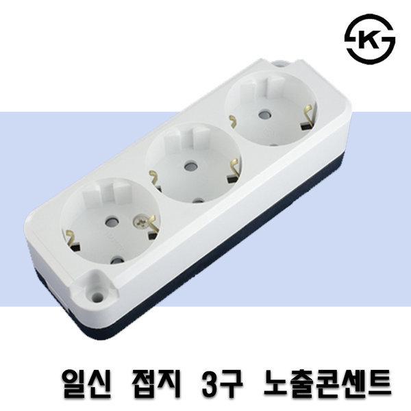 일신전기 노출콘센트 3구 접지 연선용 나사타입 상품이미지