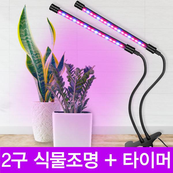 식물LED 조명 자바라타입 USB 식물조명10단계디밍 2구 상품이미지