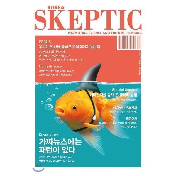 SKEPTIC Korea 한국 스켑틱 (계간) : 18호 : 가짜뉴스에는 패턴이 있다  스켑틱 협회 편집부 상품이미지