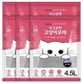 아크로펫 벤토나이트 고양이모래 화장실 라벤더 4.5LX8