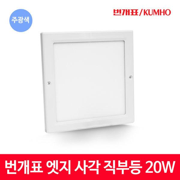 번개표 LED 엣치 사각 직부등 20W주광/현관 계단 복도 상품이미지