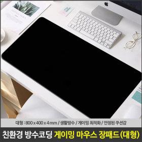 80x40cm 대형 블랙 게이밍 키보드 마우스 장패드 책상