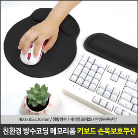 마우스 손목보호쿠션 블랙(대) 패드 메모리폼 받침대