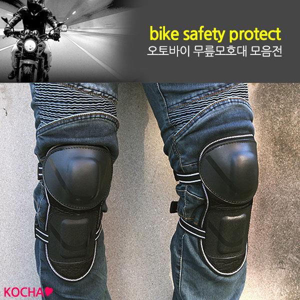 KOCHA 오토바이 자전거 팔 무릎 보호대 /기본2단 무릎 상품이미지