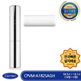 CPVM-A182SAGH 전국무료배송/기본설치비포함