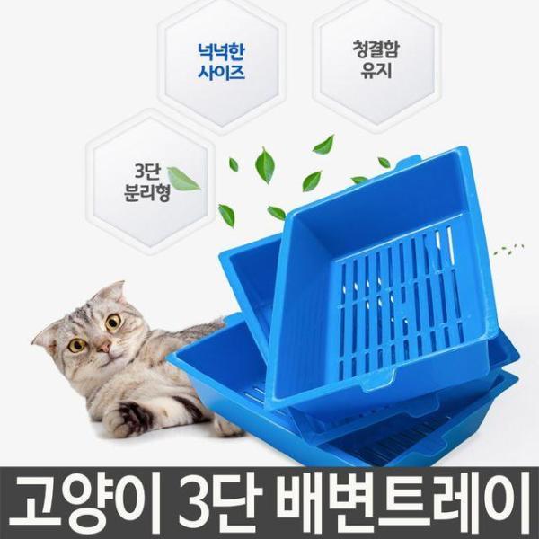 고양이 3단 배변 트레이 분리형 화장실 청소 켓토일 상품이미지