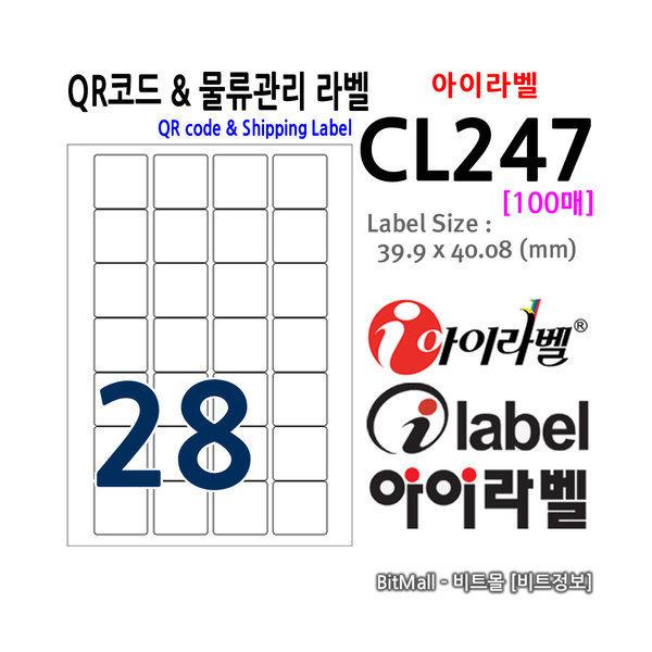 아이라벨 CL247 (28칸) 100매 39.9x40.8mm QR코드라벨 상품이미지