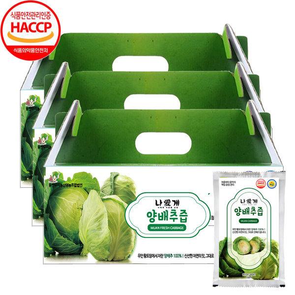 HACCP인증 무안 양배추즙 30포 x 3박스 (총 90포) 상품이미지