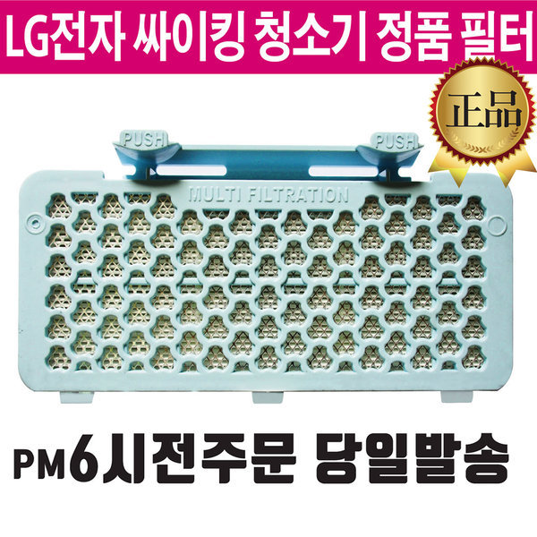 LG 싸이킹 청소기 정품 배기 헤파 필터 K95SGN 상품이미지