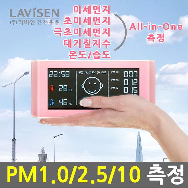 초미세먼지 공기 측정기 가정용 휴대용 AQI 온습도계 상품이미지