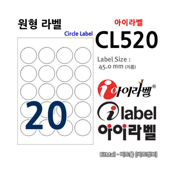 아이라벨 CL520 (원 20칸) 100매 지름45mm 원형라벨 상품이미지