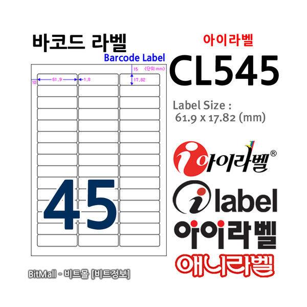 비트몰  아이라벨 CL545 (45칸) 100매 바코드용 상품이미지