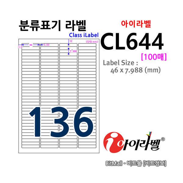 아이라벨 CL644 (136칸) 100매 46x7.988mm 라벨용지 상품이미지