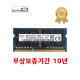 노트북용 DDR3 8기가램 저전력램 PC3L-12800 새상품