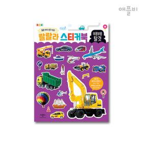 랄랄라 스티커북 - 부릉부릉 탈것 / 스티커가 150개 이상 들어 있어요