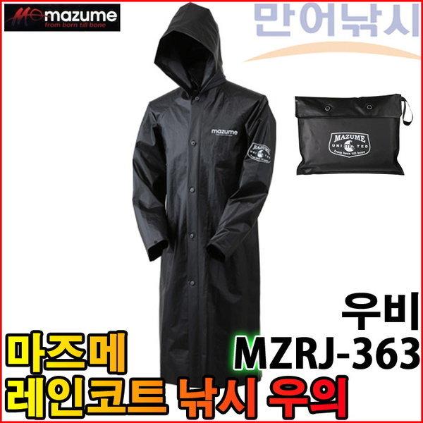 마즈메 레인코트 우의 MZRJ-363 낚시 우비 상품이미지
