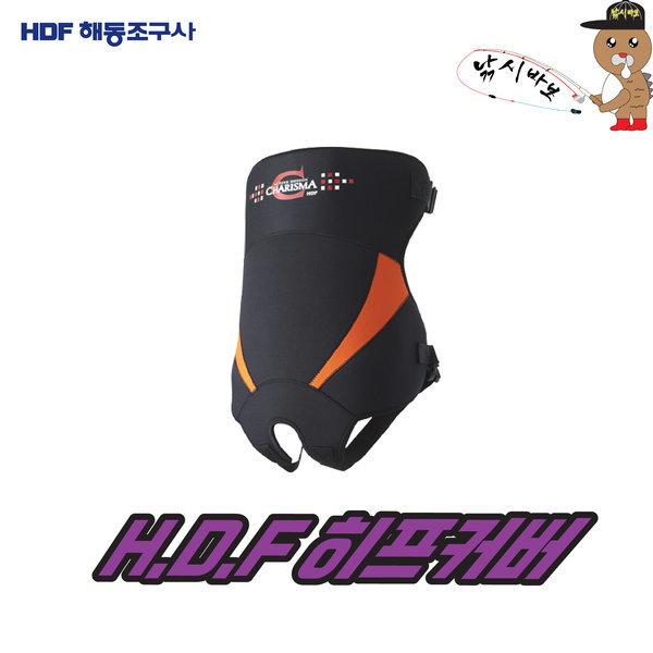 해동 HDF 히프커버(HB-222) - 낚시바보 상품이미지