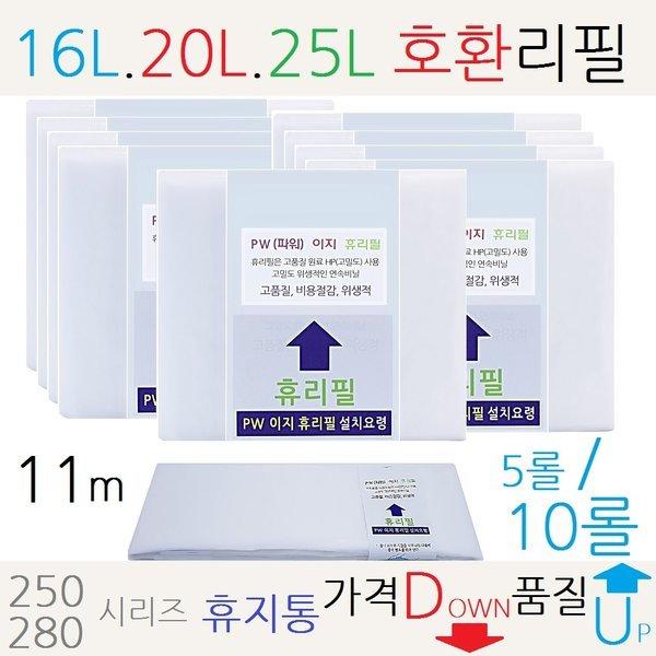 매직캔 리필 호환 B250 14 16 20 리터 5롤 착스마일흰 상품이미지