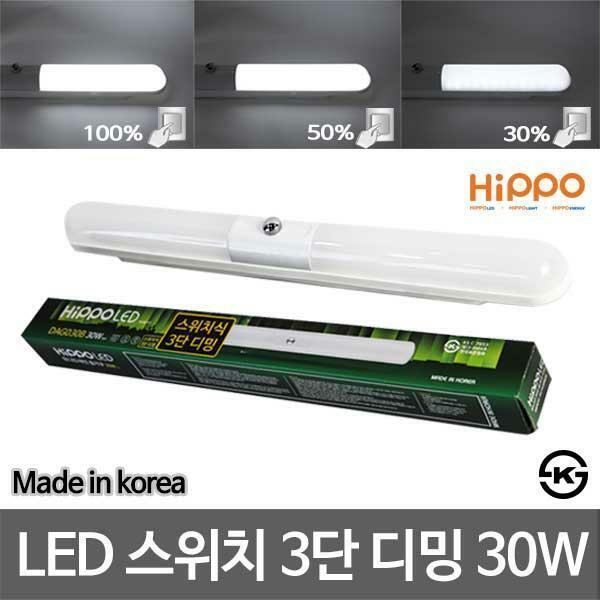 LED트윈등 30W 스위치 3단 밝기조절 LED등기구 LED등 상품이미지