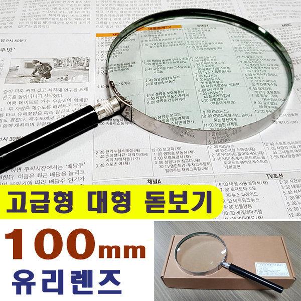 대형 유리 돋보기/ 고급 금속테두리 확대경 볼록렌즈 상품이미지