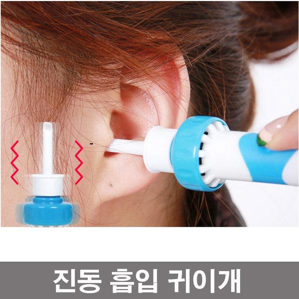 진동 흡입 귀이개 귀 청소기 귓밥 귀지 청소 귀후비개 상품이미지
