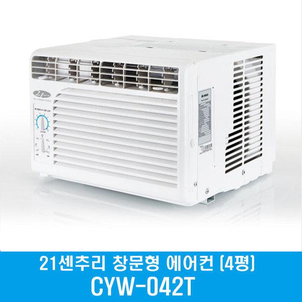 21센추리 업소용에어컨/창문형 에어컨(4평) CYW-042T 상품이미지