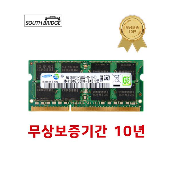삼성/하이닉스 노트북램 8기가 DDR3 PC3-12800 1600MHz 상품이미지
