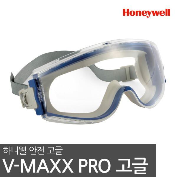 하니웰 보안경 Maxx Pro 1011071HS 실험용 작업용 보호안경 상품이미지