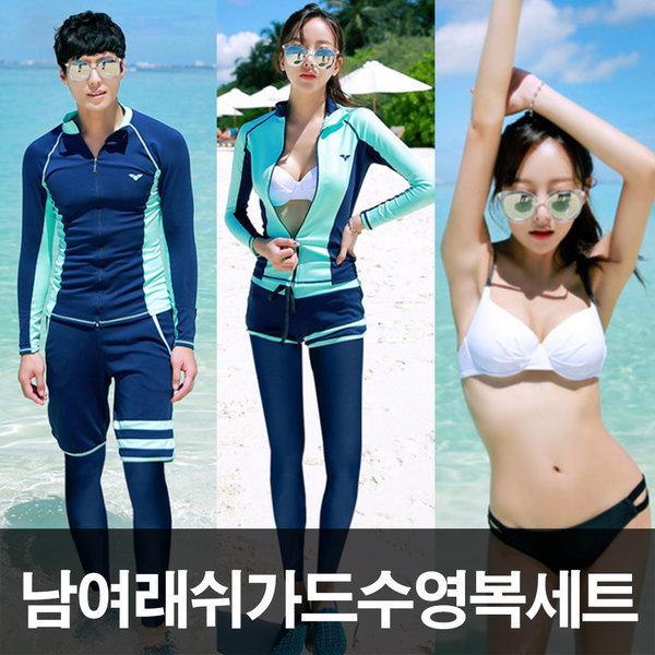 남녀 커플 래쉬가드 수영복 5종 세트 비치웨어 상품이미지