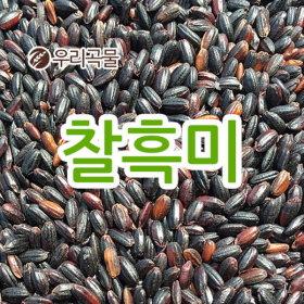 국산 찰흑미 1kg 2018년 국산 잡곡 소포장