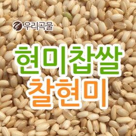 국산 현미찹쌀 1kg 2020년 국산 잡곡 소포장 찰현미
