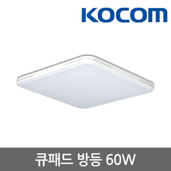 코콤 LED 큐패드 시스템 방등 60W 상품이미지
