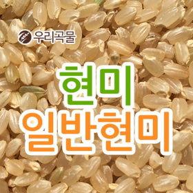 국산 일반현미 1kg 2018년 국산 잡곡 소포장