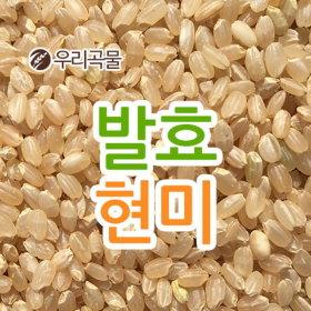 국산 발효현미 1kg 2018년 국산 잡곡 소포장