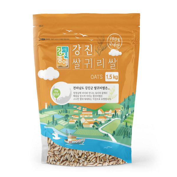 (1+1)강진_햇귀리쌀_1.5KG 봉 상품이미지