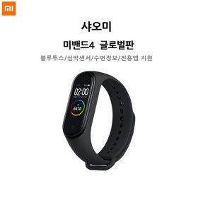 샤오미 미 밴드4 글로벌판 블랙/정품/국내AS/2019신상
