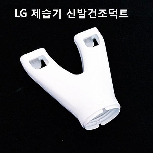 LG 제습기용 신발건조덕트-옷장건조덕트-연결호스세트 상품이미지