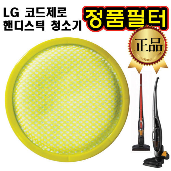 LG 코드제로 핸디스틱 청소기 정품 필터 S86R VS73 상품이미지