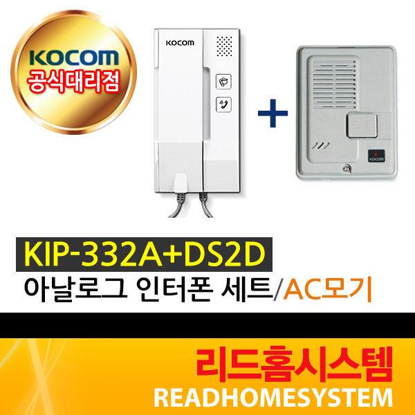 리드홈시스템/코콤/KIP-332A(AC)+DS2D/인터폰세트 상품이미지