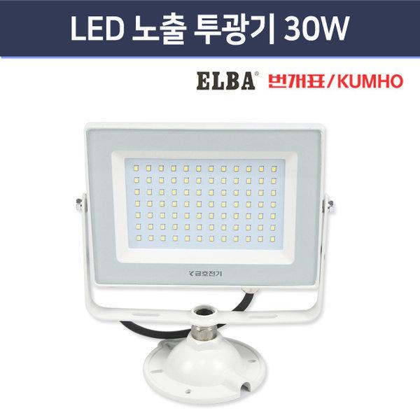 금호전기 번개표 엘바 LED 노출 투광기 30W 간판조명 상품이미지