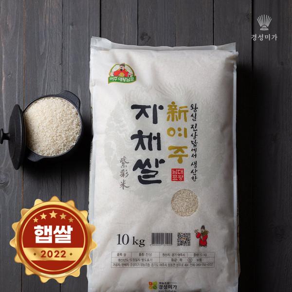 新 여주 자채쌀(진상) 10kg 상품이미지